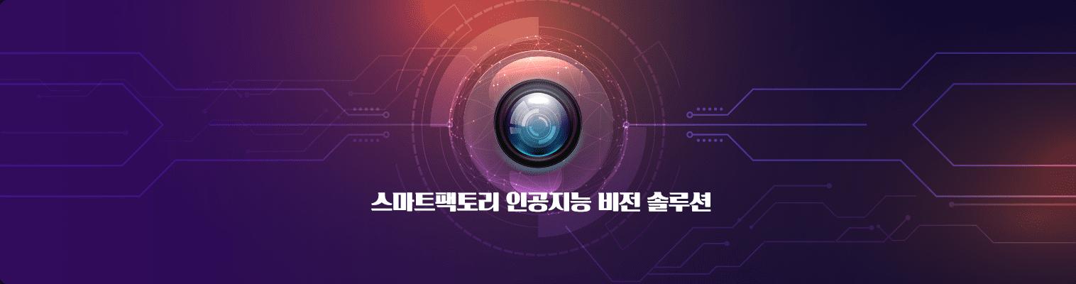Smart Factory AI Vision Solution, Faccam