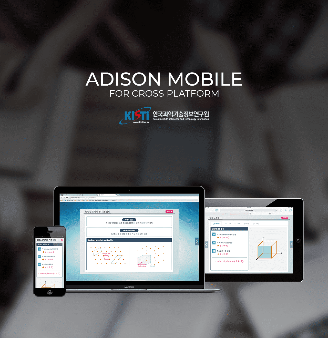 Adison Mobile Development for Cross-Platform Support – Korea Institute of Science and Technology Information(KISTI)